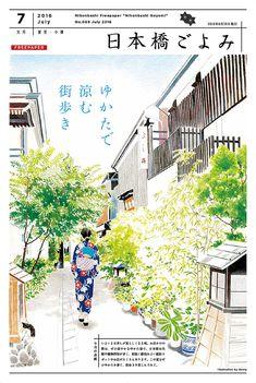 Image result for nihonbashi freepaper