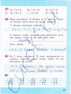Информатик 3 класс часть 1