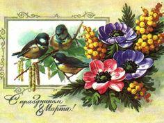 С Праздником 8 марта! - Блог Георгия Федорова