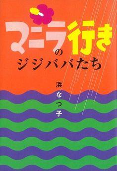 graphic マニラ行きのジジババたち - 太田出版