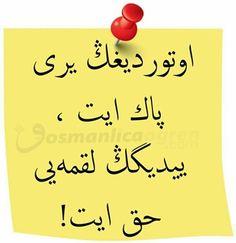ASKERE BİR DUA Phone Backgrounds, Arabic Calligraphy, Arabic Calligraphy Art, Wallpaper For Mobile, Phone Wallpapers