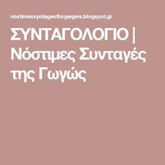 ΣΥΝΤΑΓΟΛΟΓΙΟ         |          Νόστιμες Συνταγές της Γωγώς Blog Page, Greek Recipes, Food Blogs, Greek Food Recipes, Greek Chicken Recipes