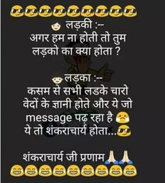 Hindi Quotes, Famous Quotes, Me Quotes, Funny Quotes, Funny Picture Quotes, Funny Pics, Funny Pictures, Keep Smiling, Funny Bunnies