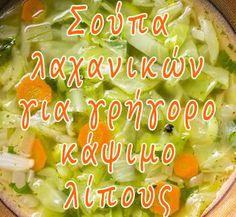 Υγιεινή, χορταστική και ιδανική για να καίει λίπος! Σούπα λαχανικών η θαυματουργή! Healthy Salads, Healthy Nutrition, Healthy Tips, Healthy Eating, Healthy Recipes, Snack Recipes, Cooking Recipes, Snacks, Greek Recipes