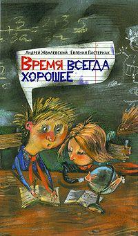 Время всегда хорошее — Андрей Жвалевский, Евгения Пастернак