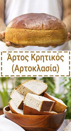 This Greek ceremonial bread, called Artos, is usually brought to church as an offering. Greek Bread, Tasty Bread Recipe, Honey Chocolate, Unprocessed Food, Mediterranean Recipes, How To Make Bread, What To Cook, Greek Recipes, Bread Baking