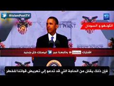 أوباما بنفسه يعترف: نستعمل الجيوش العربية في الصراعات ونحافظ على جنودها ...
