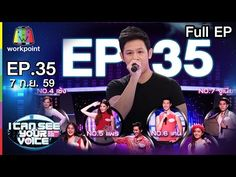 Popular Right Now - Thailand : I Can See Your Voice -TH | EP.35 | โอม Cocktail | 7 ก.ย. 59 Full HD http... http://ift.tt/2ccV8EA