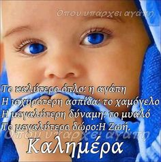 Picture Quotes, Quote Pictures, Greek Quotes, Blue Eyes, Good Morning, Jokes, Thoughts, Life, Hair