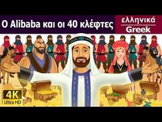 O Alibaba και οι 40 κλέφτες   παραμυθια   παραμυθια για παιδια στα ελληνικα   ελληνικα παραμυθια - YouTube