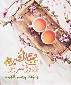 Morning Post, Good Morning Gif, Good Morning Greetings, Good Morning Images, Beautiful Morning, Beautiful Day, Your Smile Quotes, Islam, Hijabi Girl
