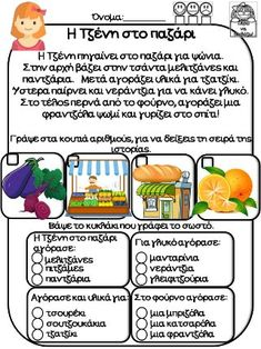 Speech Language Therapy, Speech And Language, Speech Therapy, Fun Learning, Teaching Kids, Sequencing Pictures, Learn Greek, Pediatric Physical Therapy, Greek Language