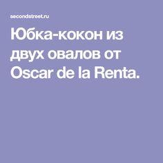 Юбка-кокон из двух овалов от Oscar de la Renta.