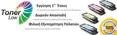 www.tonerlow.gr
