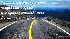 Τραυματισμένα όνειρα νεκρές ελπίδες πάλι,  κι ο δρόμος κακοδιάβατος άχι και που θα βγάλει.  #mantinades #crete http://mantinad.es/1BySxs2