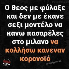 Funny Greek Quotes, Funny Picture Quotes, Funny Quotes, Funny Memes, Jokes, Worlds Of Fun, True Words, Laugh Out Loud, Just In Case