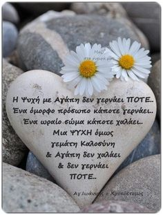 Greek Quotes, Wise Words, Quotes To Live By, Faith, Thoughts, Feelings, Sayings, My Love, Inspiration
