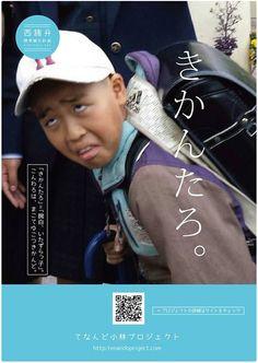 """Case: てなんど小林プロジェクト 今ネットでちょっとした話題の宮崎県小林市の移住促進PRムービー""""ンダモシタン小林""""の公開に先立ち、募集・公開されていた西諸弁ポスターをご紹介します。  こち"""