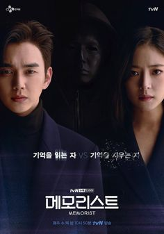"""[Photos] New Poster and Stills Added for the Korean Drama """"Memorist"""" Korean Drama Romance, Korean Drama List, Korean Drama Movies, Korean Actors, Mbc Drama, Drama Film, Drama Series, Tv Series, Yoo Seung Ho"""