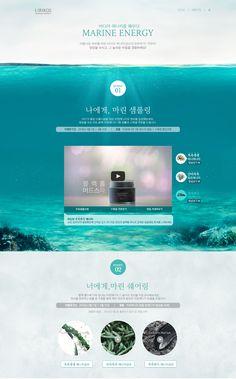 리리코스(Lirikos) - 마린 에너지(Marine Energy) 런칭 이벤트 Cosmetic Web, Cosmetic Design, Website Layout, Web Layout, Ad Design, Event Design, Web Design Websites, Web Colors, Event Banner