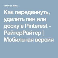 Как передвинуть, удалить пин или доску в Pinterest - РайтерРайтер | Мобильная версия