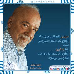 تدریس فقط ثابت میکند که [وقوع یک پدیده] امکانپذیر است. اما یادگیری، [وقوع آن پدیده] را برای شما امکانپذیر میسازد.  پائولو کوئلیو Paulo Coelho  @RaveshTadris #روش_تدریس #محمد_حافظی_نژاد Paulo Coelho
