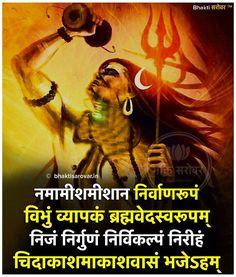 Sanskrit Quotes, Sanskrit Mantra, Vedic Mantras, Hindu Mantras, Shiva Images Hd, Mahakal Shiva, Shiva Art, Shiva Purana, Lord Shiva Mantra