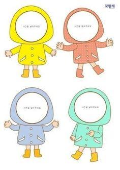 여름 풍경을 우리반 교실 환경판에 담아보세요! 우리 반 환경판을 여름으로 꾸며볼까요?프린트로 간단하게~... Imprimibles Toy Story Gratis, Kindergarten Drawing, Art For Kids, Crafts For Kids, Overlays Cute, Learn Arabic Alphabet, Flashcards For Kids, School Gifts, Baby Art