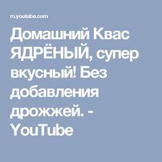 Домашний Квас ЯДРЁНЫЙ,  супер вкусный! Без добавления дрожжей. - YouTube