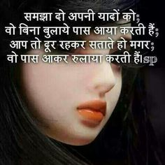 Yaadein Hindi Qoutes, Lines Quotes, Heart Broken, Sad Love Quotes, Beautiful Lines, Dil Se, Woman Clothing, People Quotes, Funny Jokes