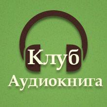 Клуб Аудиокниг - Аудиокниги слушать онлайн бесплатно