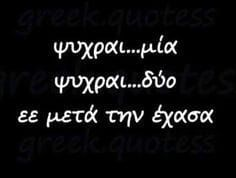 Text Quotes, Jokes Quotes, Poetry Quotes, Book Quotes, Funny Greek Quotes, Funny Quotes, Funny Statuses, Funny Phrases, Greek Words