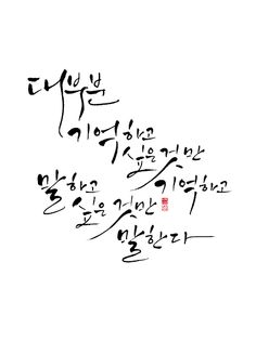 calligraphy_대부분 기억하고 싶은 것만 기억하고 말하고 싶은 것만 말한다
