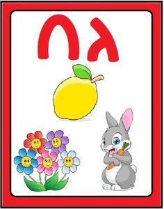 Το πιο ωραίο σχολειο είναι το Νηπιαγωγείο: Κάρτες Γραμμάτων Pikachu, Blog, Fictional Characters, Blogging, Fantasy Characters