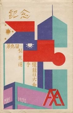 Japanese postcard, 1930 via Birds of Ohio