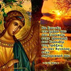 Greek Quotes, Christian Faith, Mona Lisa, Artwork, Life, Angel, Work Of Art, Auguste Rodin Artwork, Artworks
