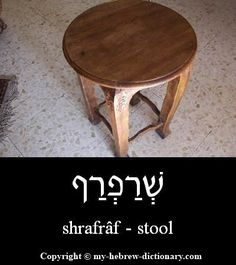 """How to say """"Stool"""" in Hebrew. Click here to hear it pronounced by an Israeli: http://www.my-hebrew-dictionary.com/stool.php"""