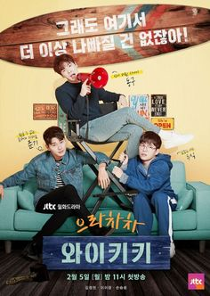 """[Photos] New Poster and Stills Added for the Upcoming #kdrama """"Laughter in Waikiki"""""""