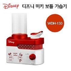 디즈니 보틀형 초음파 가습기 WDH130,디즈니,초음파,가습기,WDH130