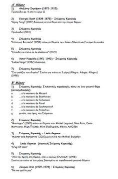ΦΙΛΟΛΟΓΙΚΟΣ ΣΥΛΛΟΓΟΣ ΠΑΡΝΑΣΣΟΣ Το προγραμμα της συναυλιας  Ολα τα κομματια που θα ερμηνευσει ο Στεφανος Κορκολης στο ρεσιταλ πιανου την 1η Ιουνιου 2013 στην Αθηνα στον Φιλολογικο Συλλογο Παρνασσου. Songs, Song Books