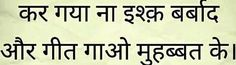 कर गय न इशक़ बरबद Sad Shayri Poetry Quotes, Hindi Quotes, Heart Touching Lines, Unspoken Words, Drawer, Love Quotes, Deep, Thoughts, Feelings