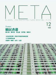 META 12  FB page: http://www.facebook.com/meta.hk