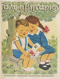 Anna and Mimis on my first grade book Colors And Emotions, Greek Language, School Logo, Vintage Soul, Fiction And Nonfiction, Greek Art, My Childhood Memories, Vintage Photos, Old School