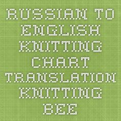 Russian to English Knitting Chart Translation - Knitting Bee