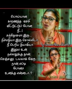 Tamil Motivational Quotes, Tamil Love Quotes, Love Quotes Photos, Life Quotes Pictures, Best Love Quotes, Picture Quotes, Attitude Quotes For Girls, Good Thoughts Quotes, Good Night Quotes