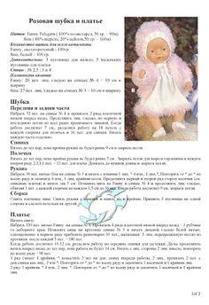 Вяжем куклам - Elesy Lena - Веб-альбомы Picasa