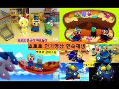 [HD] 뽀로로 인기영상 연속재생 with Pororo game 宝露露,Popolo, Пороро, ポロロ,เกาหลี