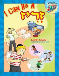 I Can Be a Zariz [Hardcover]
