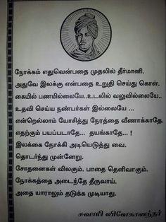 Vivekananda words in Tamil