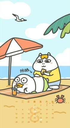 Funny Duck, Little Duck, Avatar Couple, Book Show, Kawaii Art, Cute Wallpapers, Chibi, Pikachu, Cute Animals